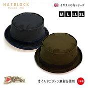 British.Millerainブリティッシュミラレーンポークパイハット日本製帽子大きいサイズ【ラッピング・送料無料】