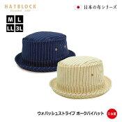 ウォバッシュストライプポークパイハットHATBLOCK帽子大きいサイズ日本製メンズサイズ調節ヴィンテージコットンレディース【ラッピング送料無料】プレゼントネイビーベージュ