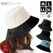綿麻ジュートマーガレットハットHATBLOCKUVカット帽子レディースハット折りたたみつば広大きいサイズ日よけ紫外線対策小顔効果春夏ギフトプレゼント母の日贈り物