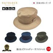 オールシーズン対応ピケシャディーサファリハット(帽子/メンズ/大きいサイズ/小さいサイズ/こだわり/日本製)