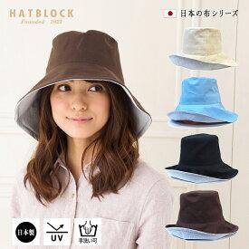 紫外線対策 サファイアハット HATBLOCKUVカット 帽子 大きいサイズ 洗える 日本製 レディース つば広 サイズ調節 春 夏 綿 コットン 麻 【 ラッピング 送料無料 】 UV 紫外線 折りたたみ 母の日 こだわり ギフト プレゼント 40代 50代 60代