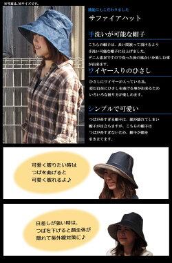 レディースデニムサファイアハット(UVカットレディース女女性はっとハット大きいサイズ紫外線対策帽子61cm63cm対応)