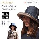 紫外線対策 デニムサファイアハット HATBLOCK帽子 大きいサイズ デニム 洗える 日本製 レディース ハットつば広 サイズ調節 春 夏 綿 コットン 【 ラッピング 送料無料 】 UV 紫外線
