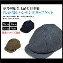 フランネル ハンチングキャスケット(帽子/メンズ/大きいサイズ/ 秋冬帽子/こだわり/日本製 2L/3L対応)