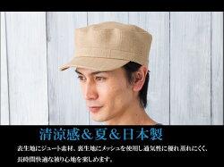 麻ジュートワークキャップ(帽子メンズ大きいサイズ帽子大きいサイズワークキャップ麻対応)【送料無料】父の日プレゼント