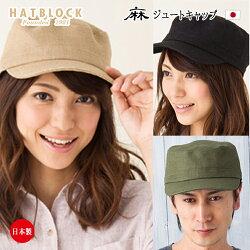麻ジュートワークキャップ(帽子メンズ大きいサイズ帽子大きいサイズワークキャップ麻対応)【送料無料】