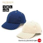 ウォバッシュストライプキャップHATBLOCK帽子大きいサイズ日本製メンズサイズ調節ヴィンテージコットンレディース【ラッピング送料無料】プレゼントネイビーベージュ