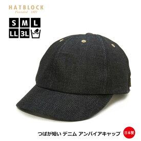 サファイアデニム アンパイア キャップ HATBLOCK帽子 大きい サイズ 日本製 メンズ サイズ調節 小ツバ キャップ デニム ベースボールキャップ コットン レディース 【 ラッピング 送料無料 】 父の日 ギフト プレゼント ネイビー