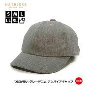 グレーデニムアンパイアキャップHATBLOCK帽子大きいサイズ日本製メンズサイズ調節小ツバキャップデニムベースボールキャップコットンレディース【ラッピング送料無料】プレゼントグレー