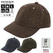 尾州ウールRE:NEWOOL×BRITISHWOOLグレンチェックキャップHATBLOCK帽子大きいサイズ日本製ベースボールキャップ野球帽メンズサイズ調節秋冬ウールレディース人気ギフト誕生日プレゼント