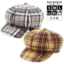 ふんわり 起毛 シャギーチェック キャスケット ヨーク HATBLOCK帽子 大きいサイズ 日本製 キャスケット帽子 メンズ レディース サイズ調整 秋 冬 手洗い 人気 こだわり グレー ベージュ ラッピング 送料無料 ギフト 誕生日 プレゼント