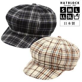 シャギーチェック キャスケット ヨーク HATBLOCK帽子 大きいサイズ 日本製 キャスケット帽子 メンズ レディース サイズ調整 秋 冬 手洗い 人気 こだわり グレー ベージュ ラッピング 送料無料 ギフト 誕生日 プレゼント