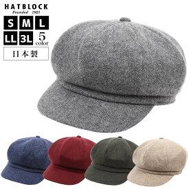 エコロジー素材 ウールメランジ キャスケット ヨーク HATBLOCK帽子 大きいサイズ 日本製 キャスケット帽子 メンズ レディース サイズ調整 秋 冬 ウール 人気 こだわり ラッピング 送料無料 ギフト 誕生日 プレゼント