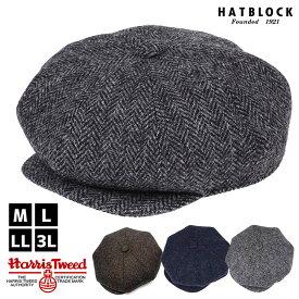 HarrisTweed ヘリンボーン DKキャスケット HATBLOCK帽子 大きいサイズ 日本製 キャスケット帽 メンズ サイズ調節 秋 冬 ウール ヘリンボン イギリス レディースキャスケット 人気 こだわり 新作 ラッピング 送料無料 ギフト 誕生日 プレゼント