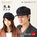 児島デニム キャスケット・ヨークZERO HATBLOCK帽子 大きい サイズ 洗える 日本製 キャスケット メンズ サイズ調節 春…