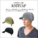 ホールガーメントサマーニット帽 HATBLOCK帽子 大きい サイズ 日本製 ニット帽 メンズ 春 夏 秋 冬 レディース ニット…