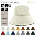 紫外線対策 オックス サファイアハット HATBLOCKUVカット 帽子 大きいサイズ 洗える 日本製 レディース ハットつば広 …
