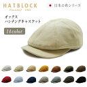 オックス ハンチングキャスケット HATBLOCK帽子 大きい サイズ 洗える 日本製 ハンチング メンズ サイズ調節 春 夏 秋…