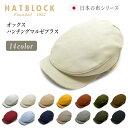 オックス ハンチング マルゼプラス HATBLOCK帽子 大きい サイズ 洗える 日本製 ハンチング メンズ サイズ調節 春 夏 …