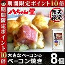 【たこ焼き/たこやき 冷凍】八ちゃん堂 ベーコン焼き 8個入◆タコの代わりにベーコンを使用【冷凍たこ焼き 冷凍食品 …