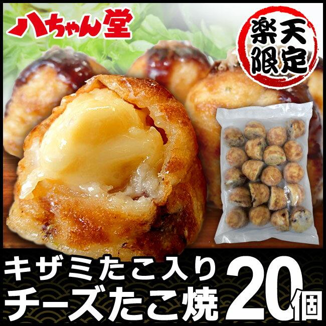 八ちゃん堂 キザミたこ入りチーズたこ焼 20個 冷凍 たこ焼き たこやき チーズ プロセスチーズ 冷凍食品 業務用 おつまみ ビール 惣菜 九州 国産 通販 はっちゃん