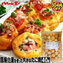 【MAX304円OFF】八ちゃん 国産小麦を使った大きなたこ焼 40個 [八ちゃん堂 たこ焼き たこやき 冷凍 一粒たこ入り 冷…