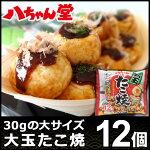 八ちゃんの大玉たこ焼12個(丸型・一粒たこ)