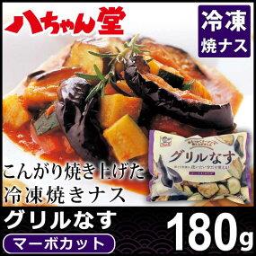 八ちゃん堂グリルなす180g