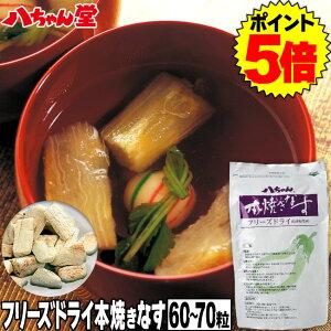 八ちゃん堂 フリーズドライ 焼きなす 業務用 お取り寄せグルメ ギフト 簡単調理 茄子 ナス