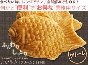 『八ちゃんたいやき(クリーム)10個入』(業務用冷凍食品・たい焼き)