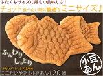 『八ちゃんミニたいやき(小豆あん)20個入』(業務用冷凍食品・たい焼き)