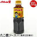 八ちゃん堂 たこ焼きソース 300g(たこ焼き約100個分/家庭用商品)