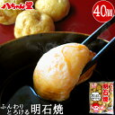 八ちゃん明石焼 40個入(添付だしなし)明石焼き 八ちゃん堂 冷凍食品 和食 おつまみ 業務用