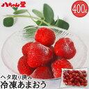 福岡県産冷凍いちご(あまおう)400g 無添加( 冷凍 いちご イチゴ 苺 ジャム 手作り フルーツ 冷凍フルーツ 無添加 …
