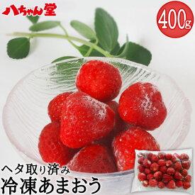 福岡県産冷凍いちご(あまおう)400g 無添加( 冷凍 いちご イチゴ 苺 ジャム 手作り フルーツ 冷凍フルーツ 無添加 トースト )