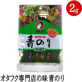 専門店の味青のり 2g(オタフクソース家庭用商品)