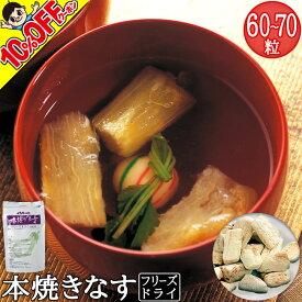 【期間限定10%OFFクーポン】八ちゃん堂 フリーズドライ本焼きなす(業務用商品)