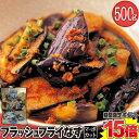 【期間限定ポイント15倍】八ちゃん堂 フラッシュフライなす 500g マーボカット 調理済み茄子 惣菜 夏野菜 野菜 茄子 …