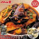 八ちゃん堂 フラッシュフライなす 500g マーボカット 調理済み茄子 惣菜 夏野菜 野菜 茄子 ナス 簡単 便利 調理済み …
