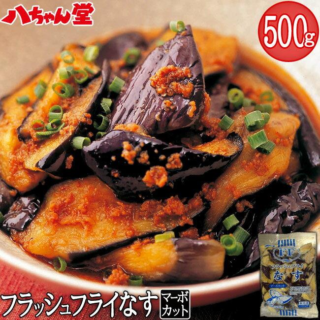 八ちゃん堂 フラッシュフライなす 500g マーボカット 調理済み茄子 惣菜 夏野菜 野菜 茄子 ナス 簡単 便利 調理済み 加熱済み 冷凍 温めるだけ 合わせるだけ 具材 ひと品 麻婆 カレー パスタ グリルなす180gの大袋タイプ
