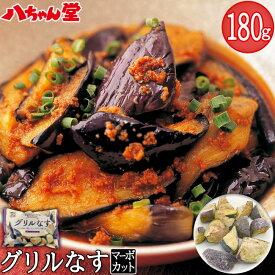 八ちゃん堂 グリルなす 180g 調理済み茄子 惣菜 夏野菜 野菜 茄子 ナス 簡単 便利 調理済み 加熱済み 冷凍 温めるだけ 合わせるだけ 具材 ひと品 カレー パスタ