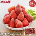 冷凍いちご(さがほのか)400g 熊本県産 無添加( 冷凍 いちご イチゴ 苺 ジャム 手作り フルーツ 冷凍フルーツ 無添…