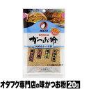 専門店の味かつお粉 20g(オタフクソース家庭用商品)