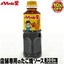 【10%OFFクーポン】八ちゃん堂 たこ焼きソース 300g(たこ焼き約100個分/家庭用商品)