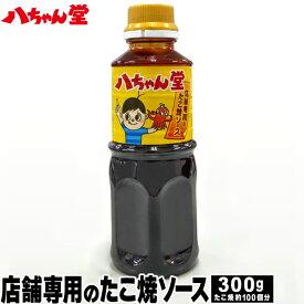 八ちゃん堂 たこ焼きソース 300g(たこ焼き約100個分/家庭用商品) お取り寄せグルメ