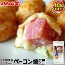 【10%OFFクーポン】たこ焼き/たこやき 冷凍 八ちゃん堂 ベーコン焼き 8個入◆タコの代わりにベーコンを使用 冷凍たこ…
