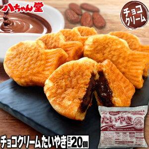 チョコレートクリームたい焼きミニサイズ(20個入り) たいやき たい焼き チョコレート チョコ カカオ 八ちゃんたいやきミニサイズ(チョコレートクリーム)20個入 饅頭 お菓子 和菓子 洋菓子