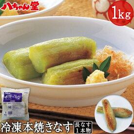八ちゃん堂  本焼きなす 1kg(業務用商品)