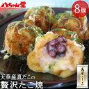 たこ焼き/たこやき 冷凍 八ちゃん堂 贅沢たこ焼き 8個入◆熊本・天草産真だこ使用 冷凍たこ焼き 冷凍食品 おつまみ …