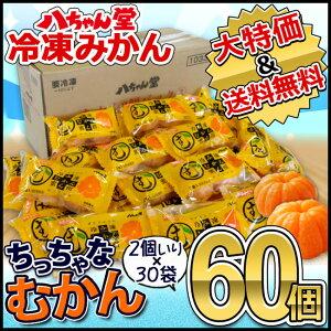 【送料無料】むかん 2個入り×30袋 外皮をむいた冷凍...